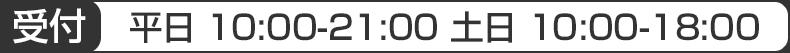 受付時間:平日13:00~21:00 / 土日13:00~18:00