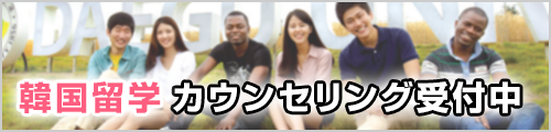 韓国留学の相談受付中☆無料