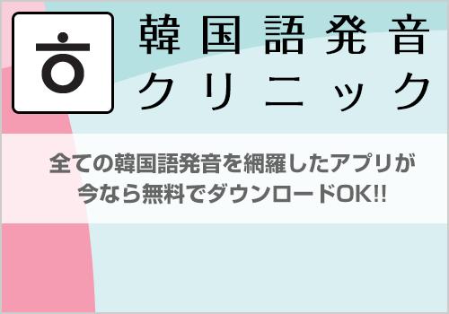韓国語発音クリニック 全ての韓国語発音を網羅したアプリが今なら無料でダウンロードOK!!