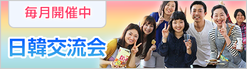 日韓交流会