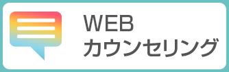 気軽にWEBで相談!WEBカウンセリング