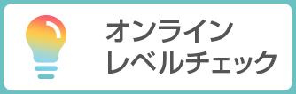 オンライン韓国語レベルチェック