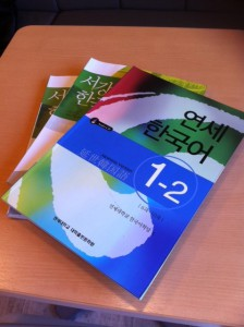 当校指定教材の延世大学語学堂の教材と西江大学語学堂の教材