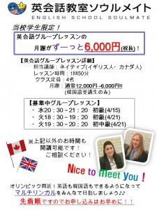 英会話6000円在校生チラシ