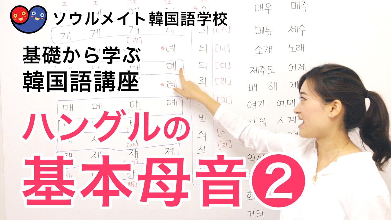 【005】基礎から学ぶ韓国語講座 ハングルの基本母音2