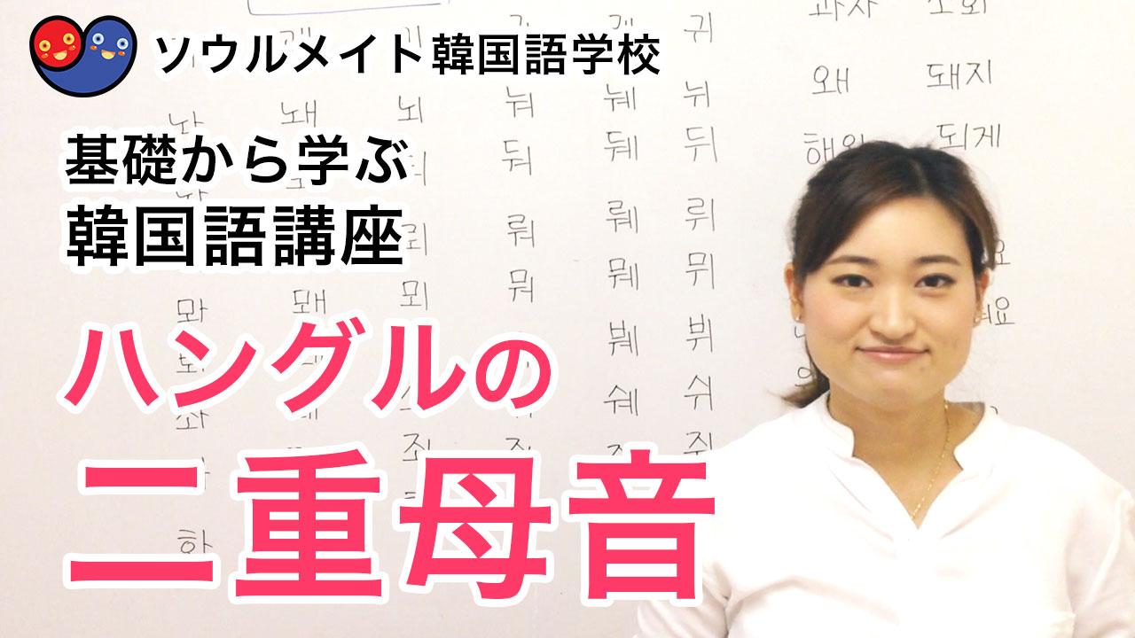 【006】基礎から学ぶ韓国語講座 ハングルの二重母音