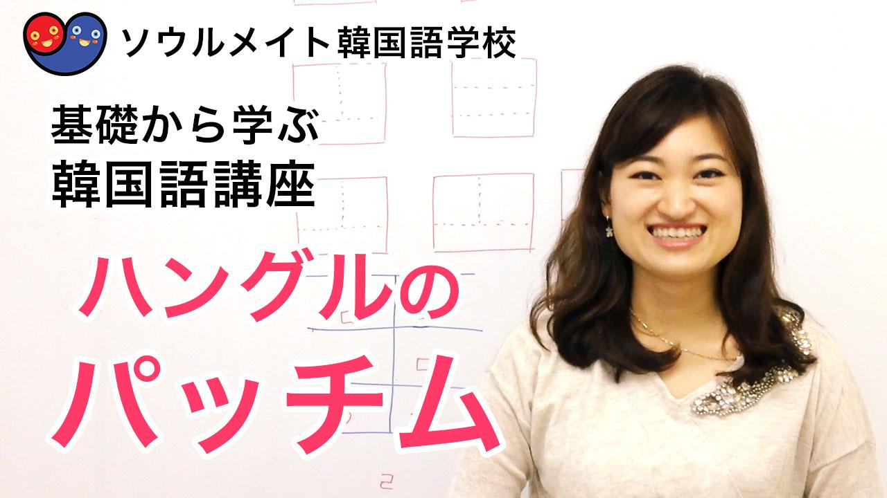 【008】基礎から学ぶ韓国語講座 ハングルのパッチム