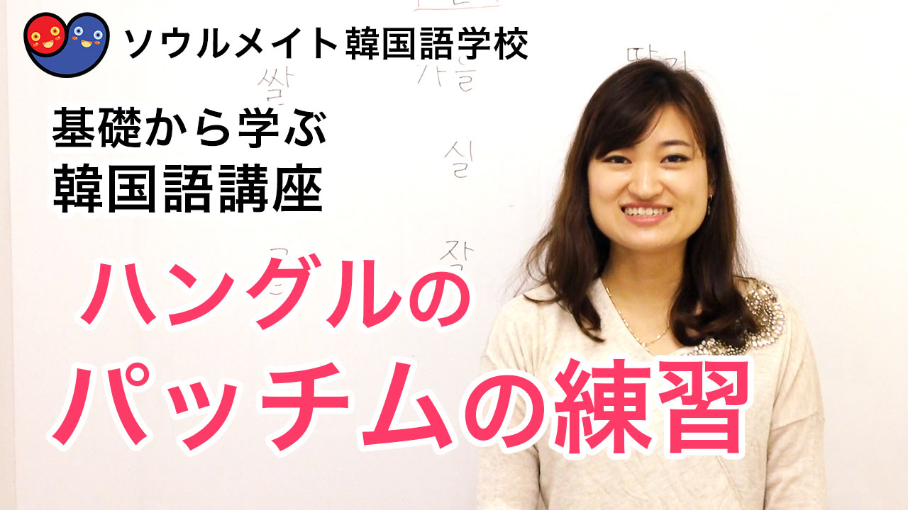 【009】基礎から学ぶ韓国語講座 ハングルのパッチムの練習