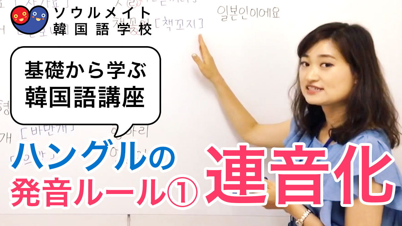 【010】基礎から学ぶ韓国語講座 ハングルの発音ルール1連音化