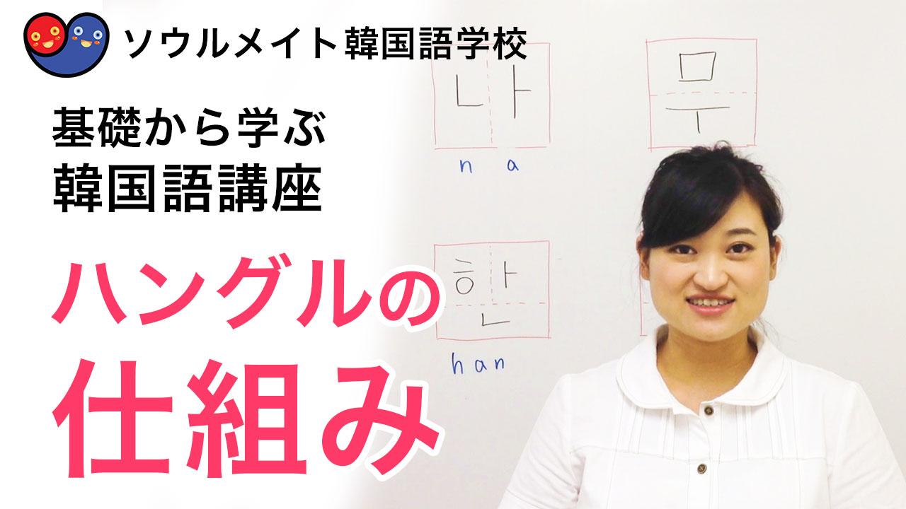 【001】基礎から学ぶ韓国語講座 ハングルの仕組み