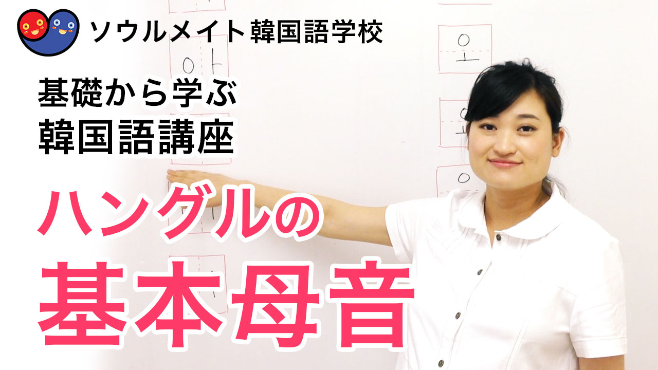 【002】基礎から学ぶ韓国語講座 ハングルの基本母音