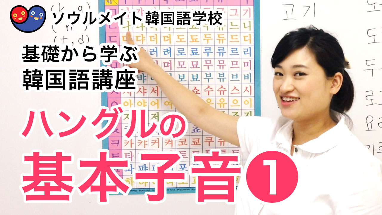 【003】基礎から学ぶ韓国語講座 ハングルの基本子音1