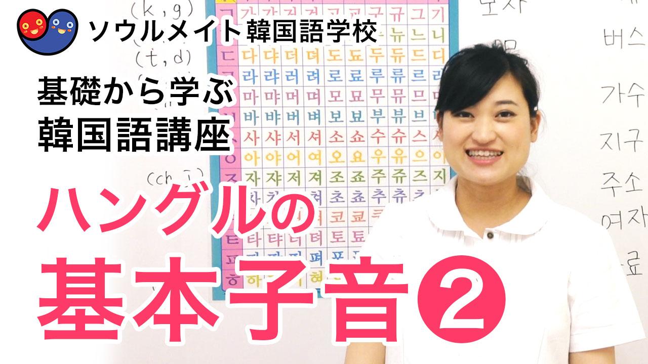 【004】基礎から学ぶ韓国語講座 ハングルの基本子音2