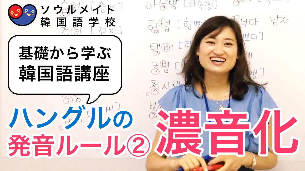 【011】基礎から学ぶ韓国語講座 ハングルの発音ルール2濃音化