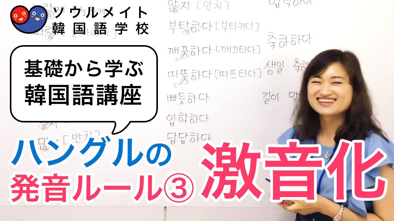 【012】基礎から学ぶ韓国語講座 ハングルの発音ルール3激音化
