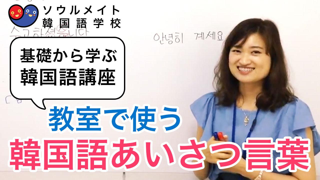 【014】基礎から学ぶ韓国語講座 教室で使うあいさつ言葉