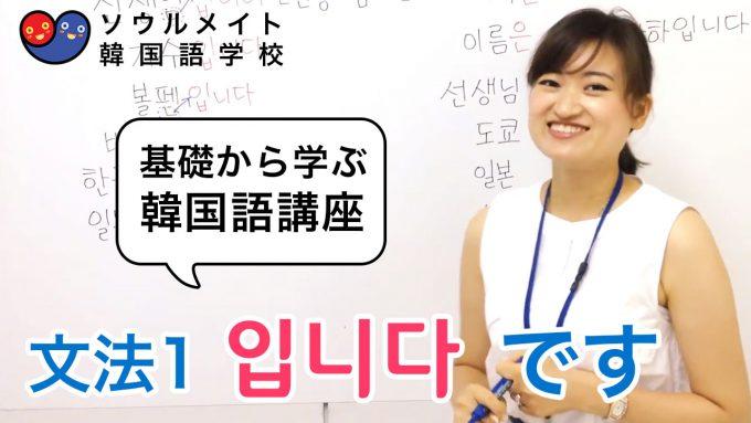 【015】基礎から学ぶ韓国語講座 文法1 입니다