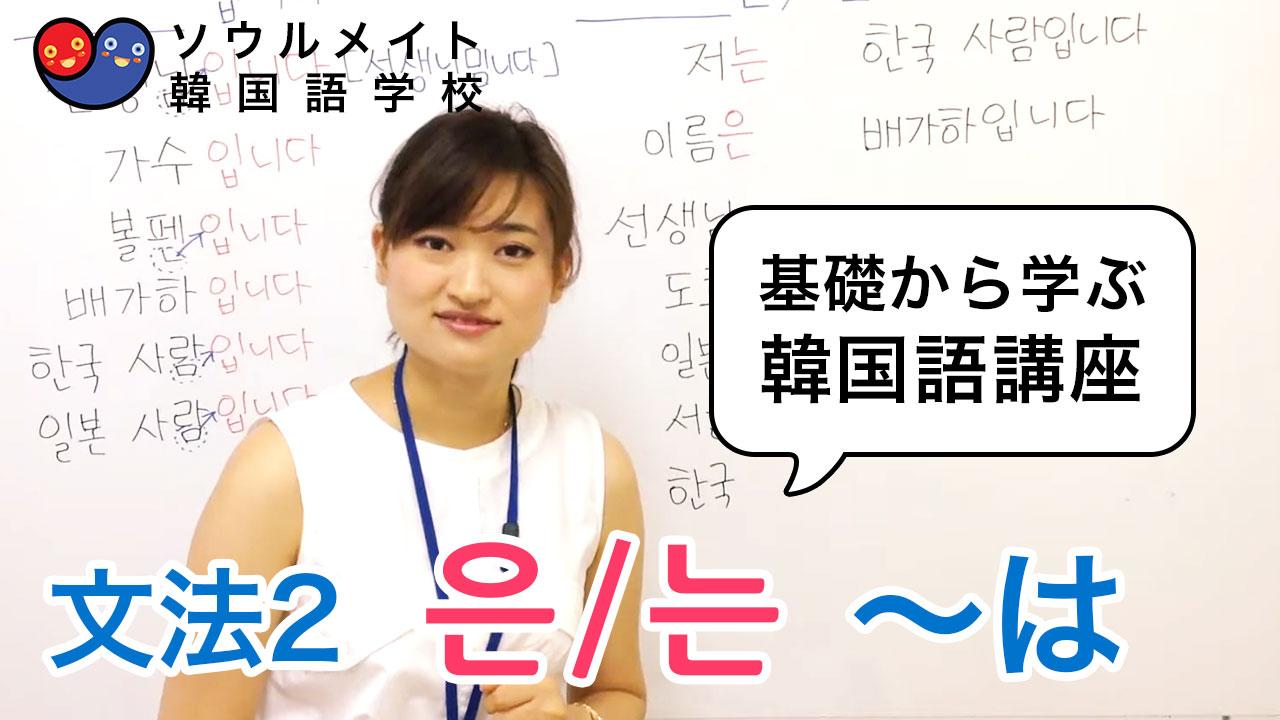 【016】基礎から学ぶ韓国語講座 文法2 은/는