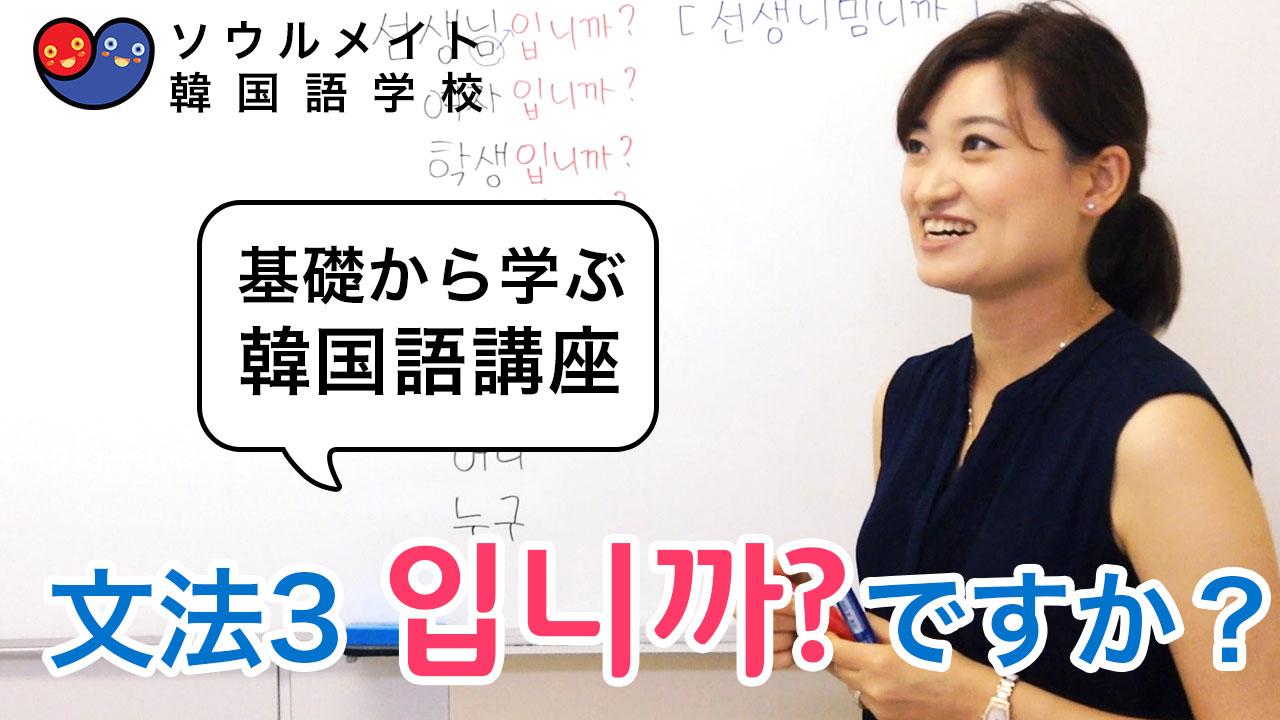 【017】基礎から学ぶ韓国語講座 文法3 입니까?