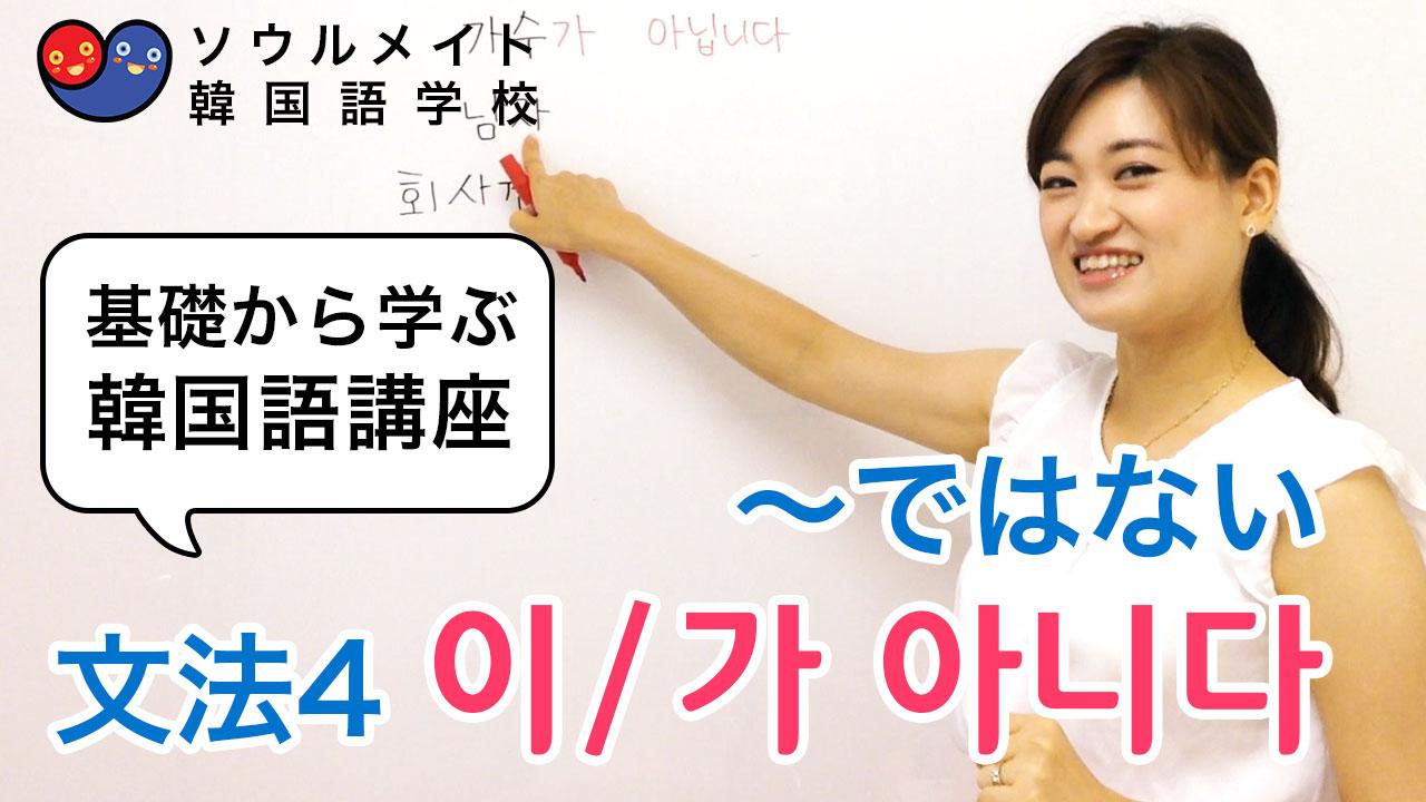【018】基礎から学ぶ韓国語講座 文法4 이/가 아니다