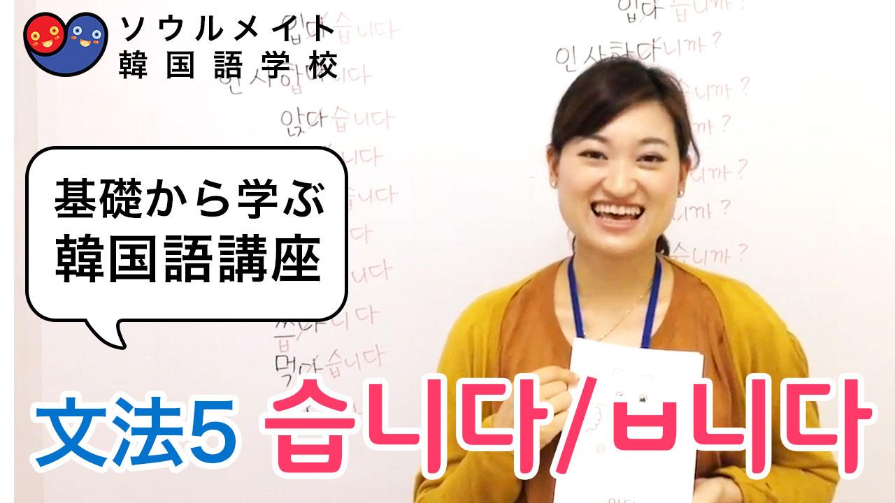 【019】基礎から学ぶ韓国語講座 文法5 습니다/ㅂ니다