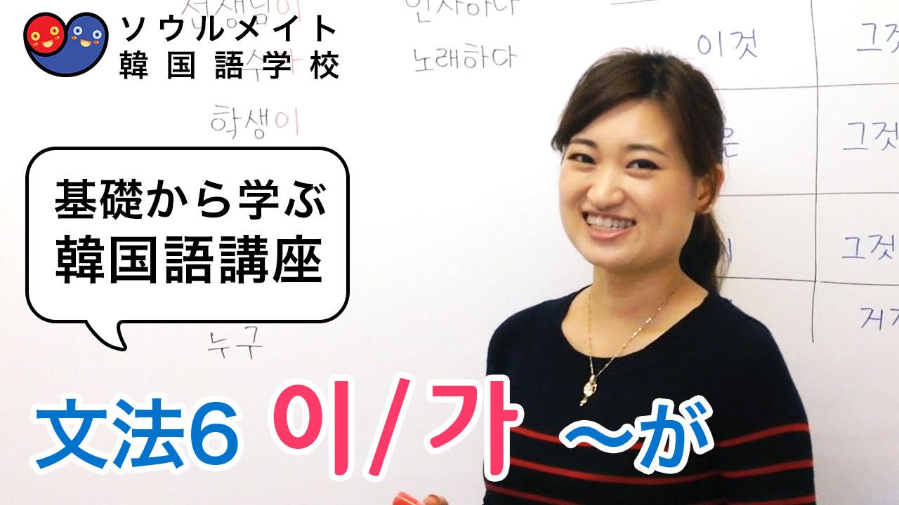 【020】基礎から学ぶ韓国語講座 文法6 이/가