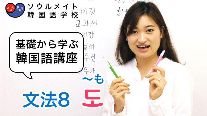 【022】基礎から学ぶ韓国語講座 文法8 도