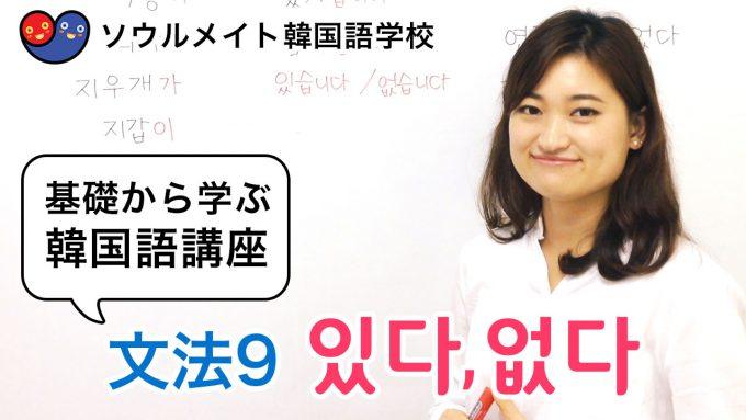 【023】基礎から学ぶ韓国語講座 文法9 있다, 없다
