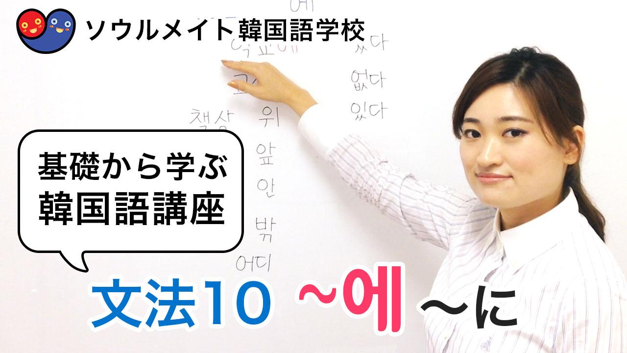 【024】基礎から学ぶ韓国語講座 文法10 에