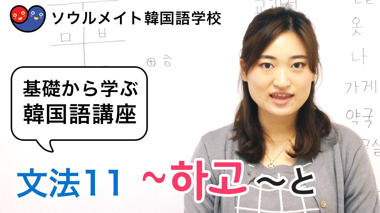 【025】基礎から学ぶ韓国語講座 文法11 하고
