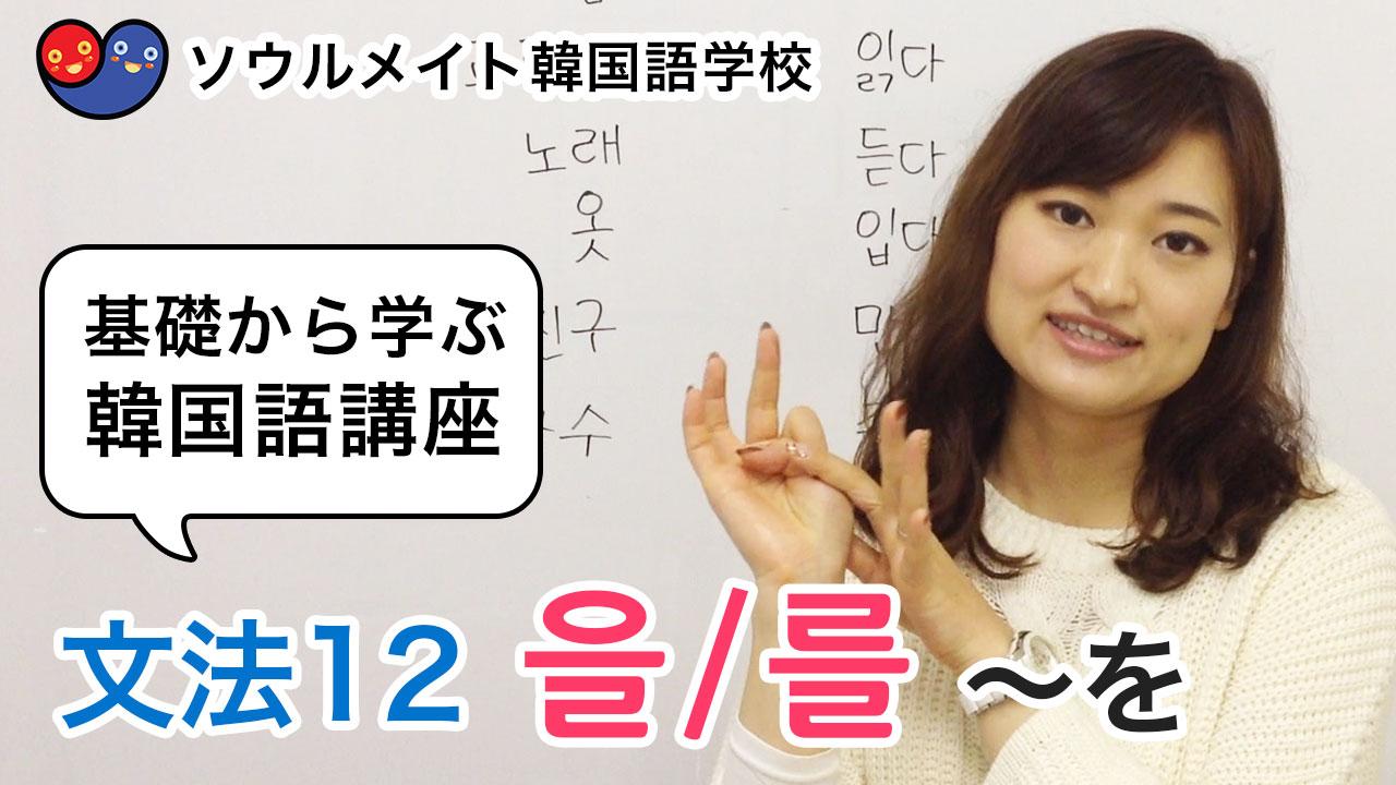 【026】基礎から学ぶ韓国語講座 文法12 을/를