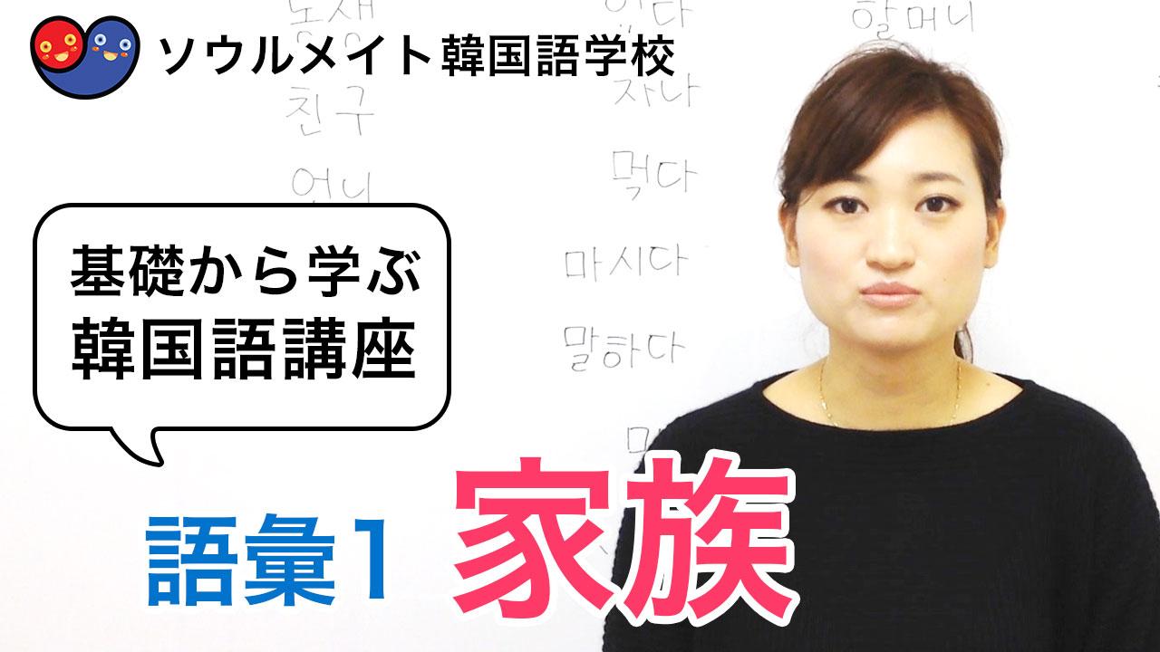 【028】基礎から学ぶ韓国語講座 語彙1 家族