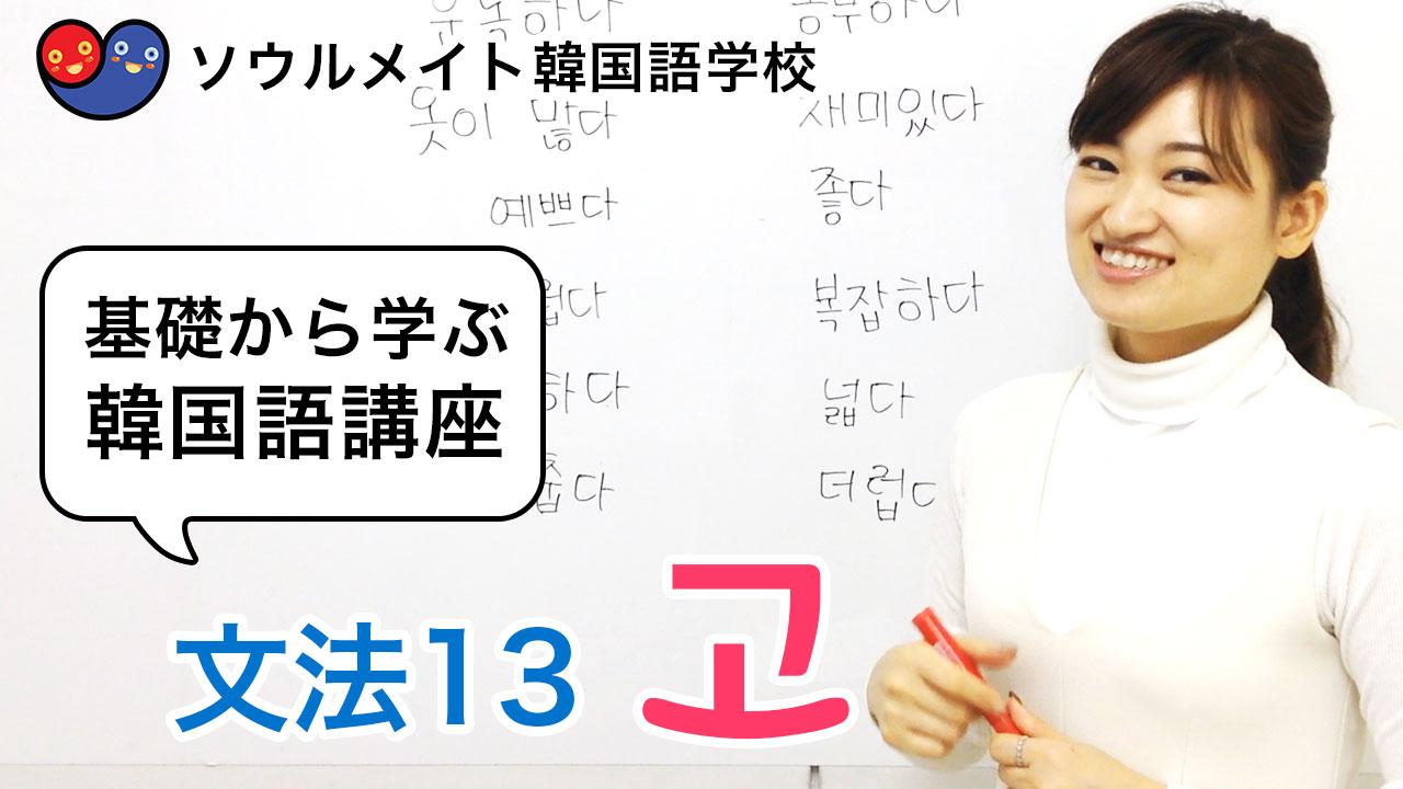【031】基礎から学ぶ韓国語講座 文法13 고