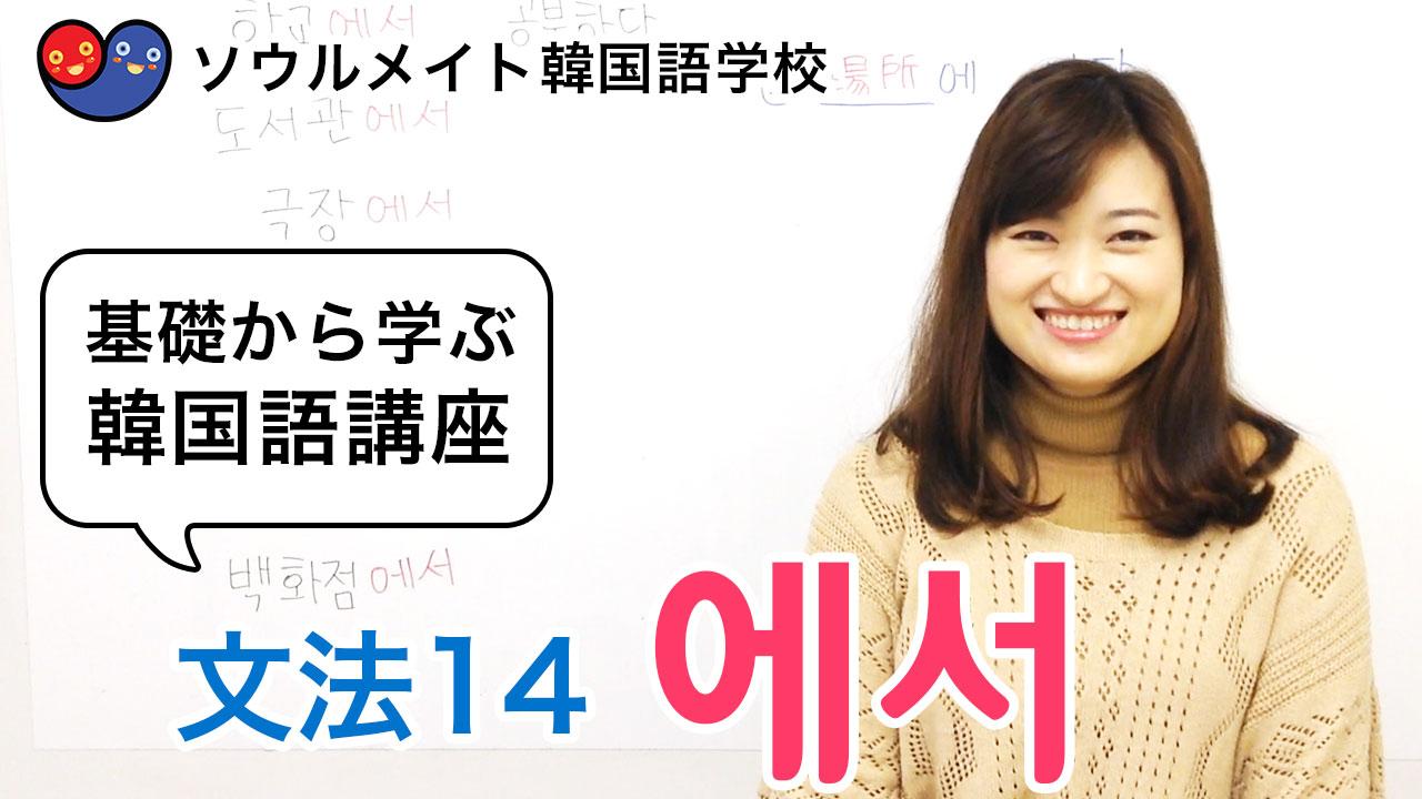 【032】基礎から学ぶ韓国語講座 文法14 에서