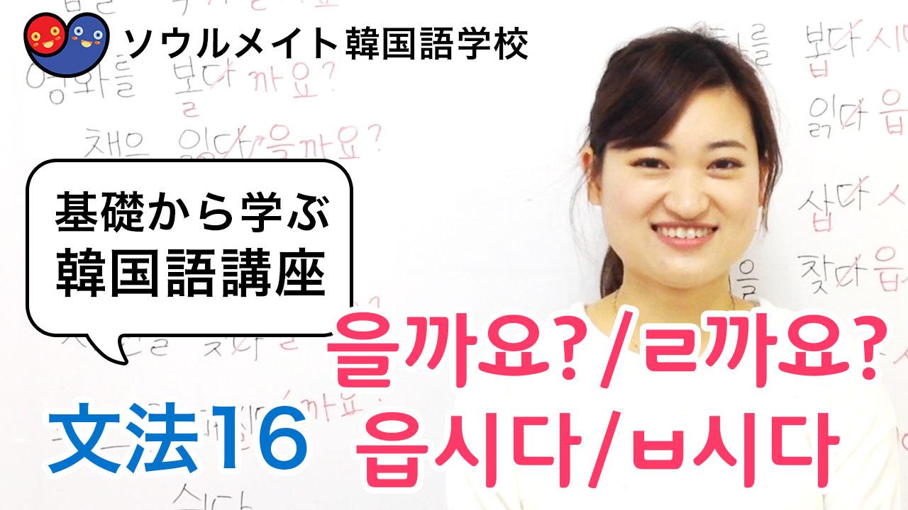 【034】基礎から学ぶ韓国語講座 文法16 을까요?/ㄹ까요? 읍시다/ㅂ시다