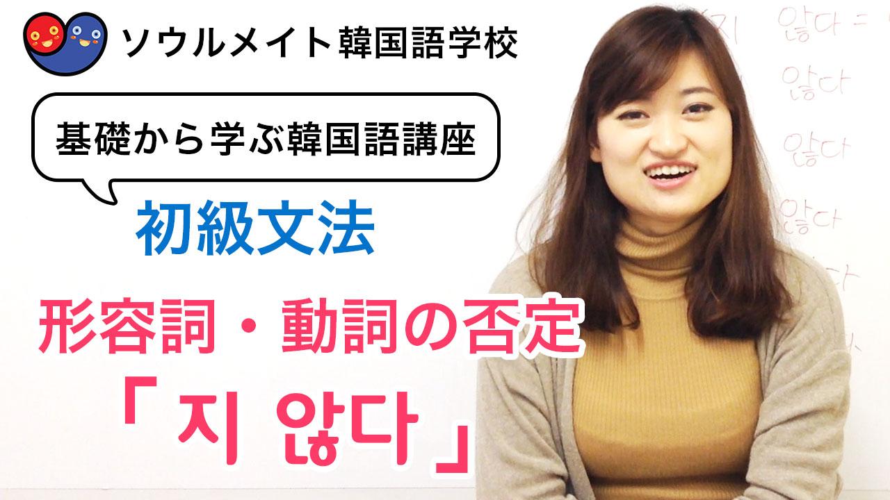 【035】基礎から学ぶ韓国語講座 初級文法 形容詞・動詞の否定「지 않다」