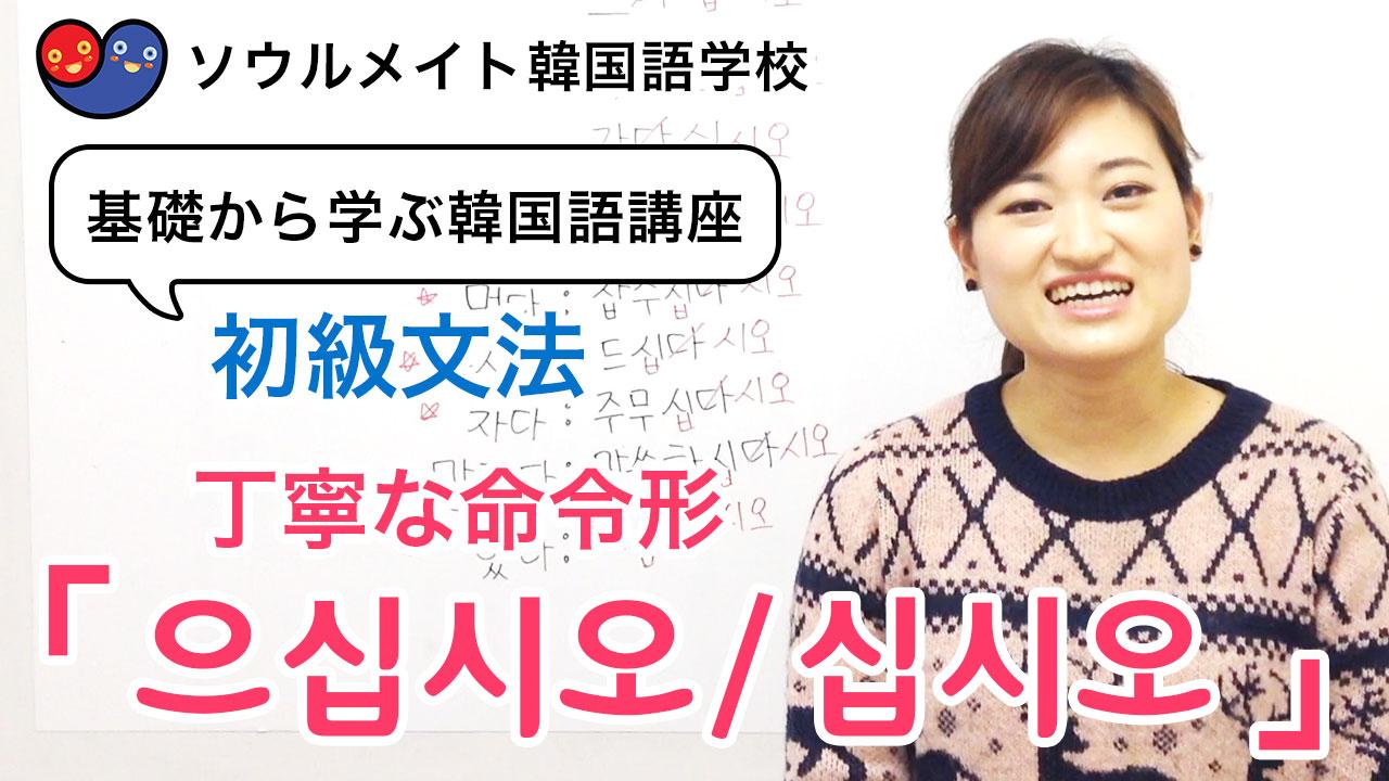 【039】基礎から学ぶ韓国語講座 初級文法 丁寧な命令形「으십시오/십시오」