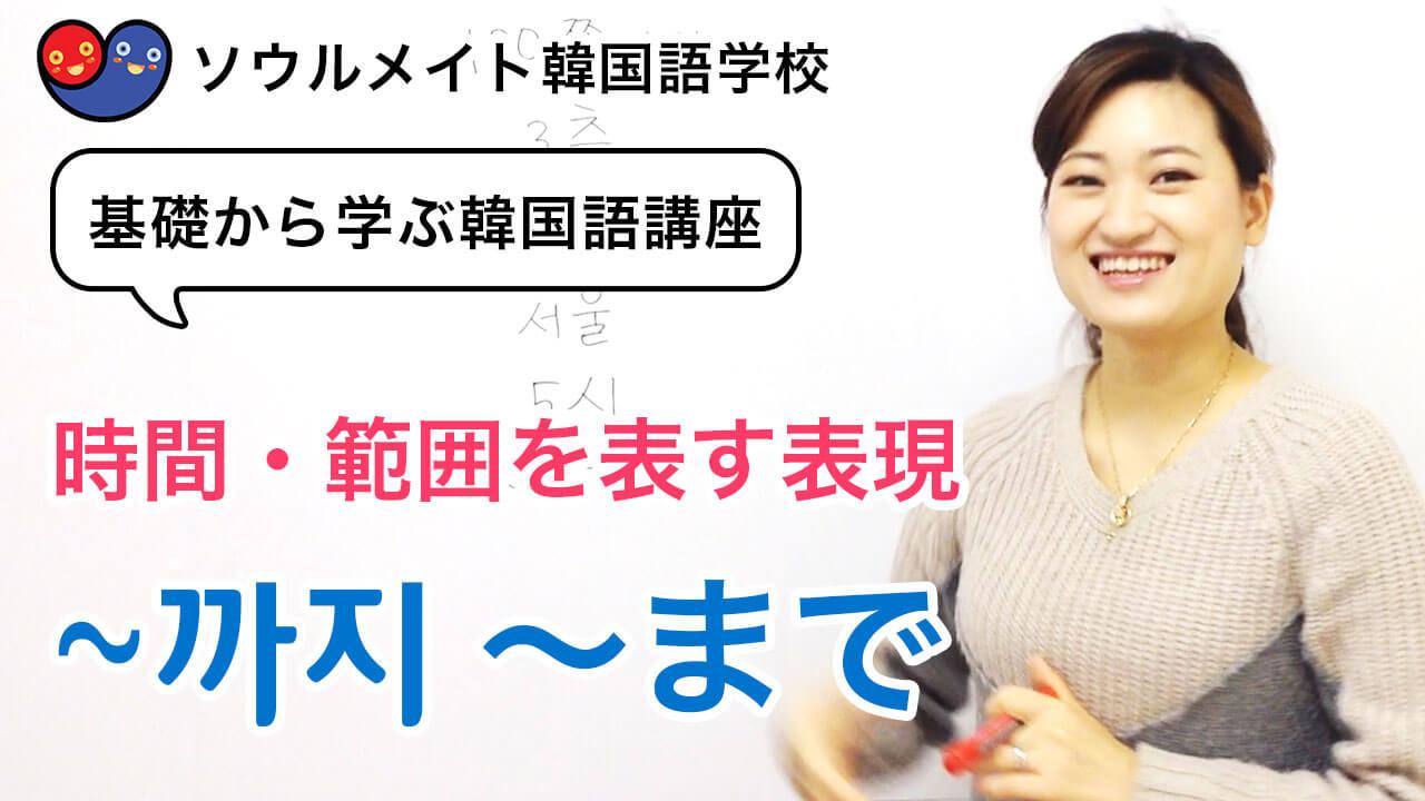 【041】基礎から学ぶ韓国語講座 初級文法「-까지~まで」時間・範囲を表す表現
