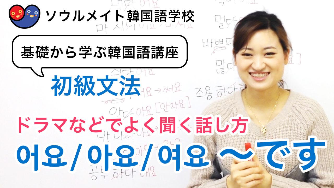 【042】基礎から学ぶ韓国語講座 初級文法「어요/아요/여요(~です)」ドラマなどでよく聞く話し方を勉強しよう。