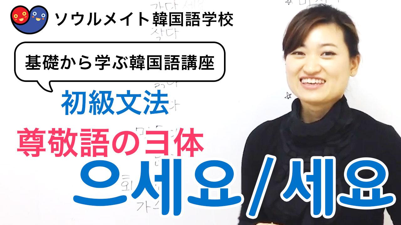 【045】基礎から学ぶ韓国語講座 初級文法「으세요/세요」尊敬語の요体