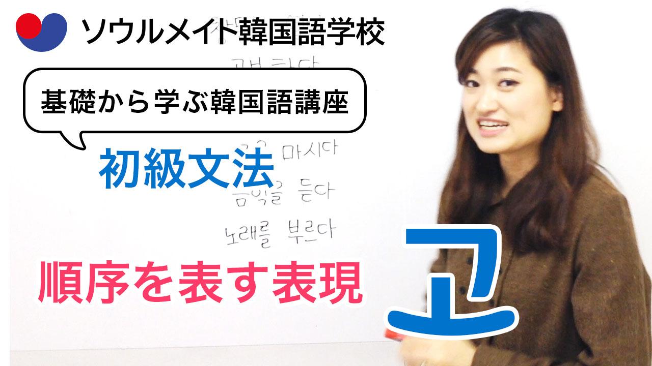 【048】基礎から学ぶ韓国語講座 初級文法「고」順序を表す表現