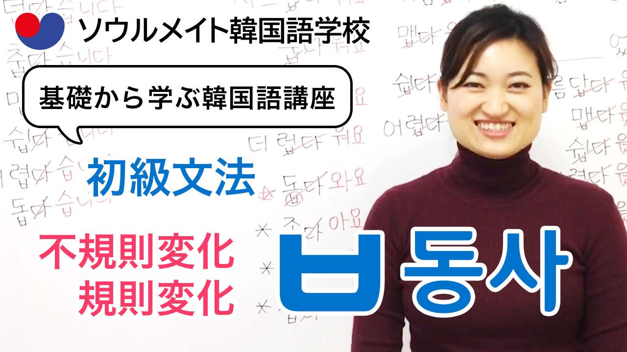 【050】基礎から学ぶ韓国語講座 初級文法「 ㅂ동사」ㅂ不規則変化とㅂ規則変化