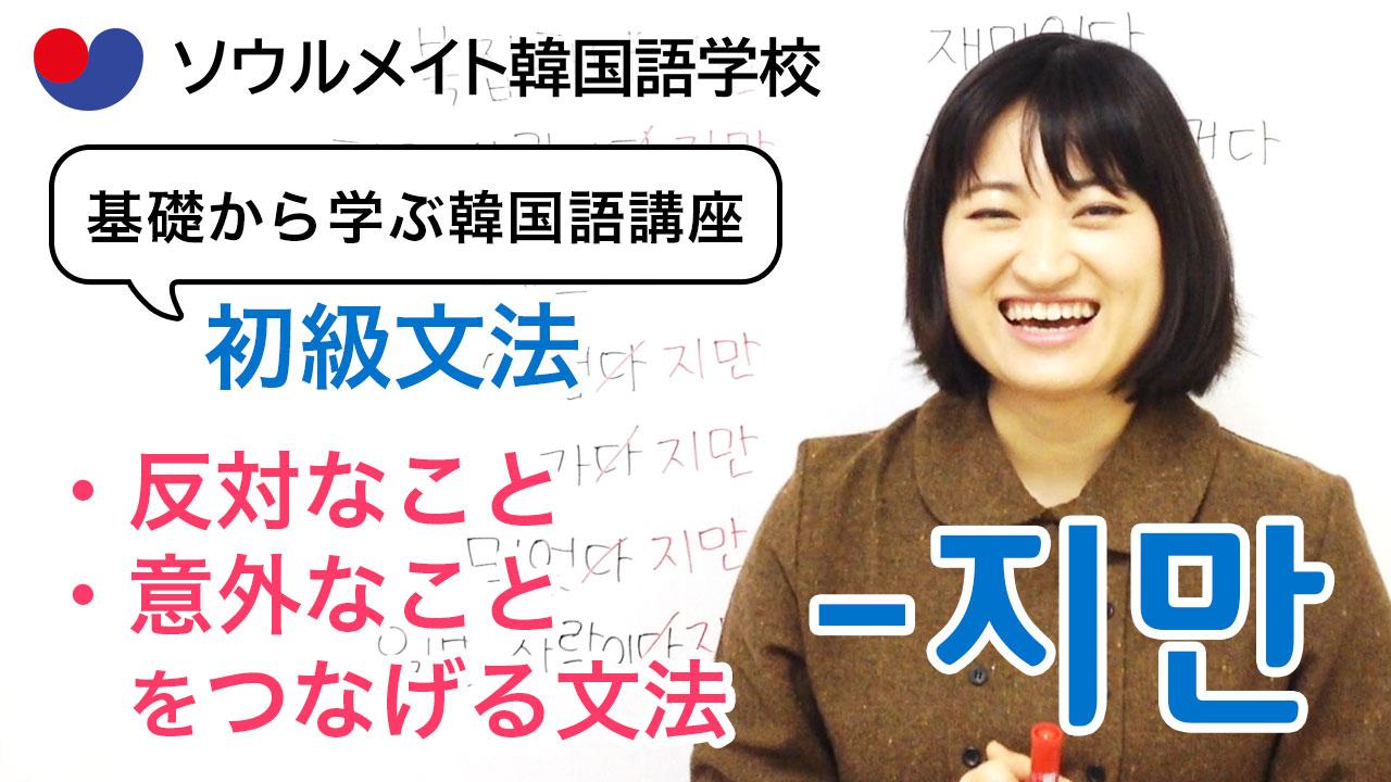 【052】基礎から学ぶ韓国語講座 初級文法「-지만」反対・意外なことをつなげる文法