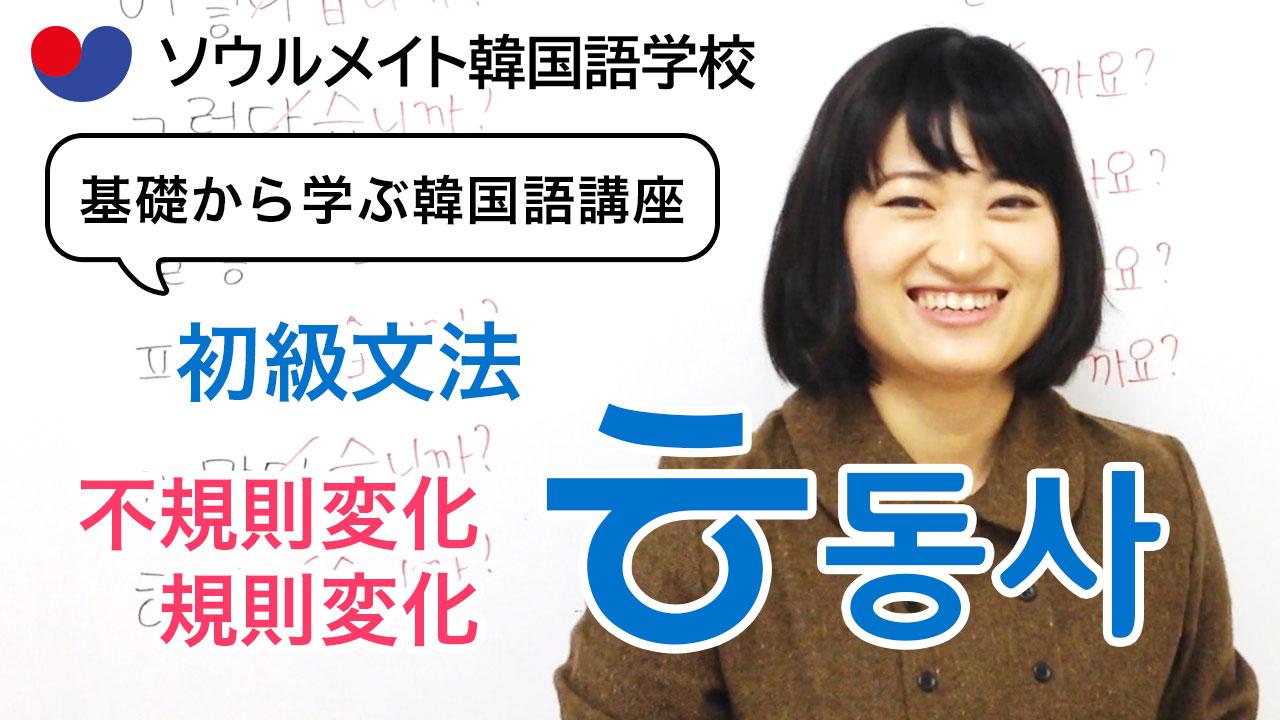 【053】基礎から学ぶ韓国語講座 初級文法「ㅎ동사」不規則変化と規則変化