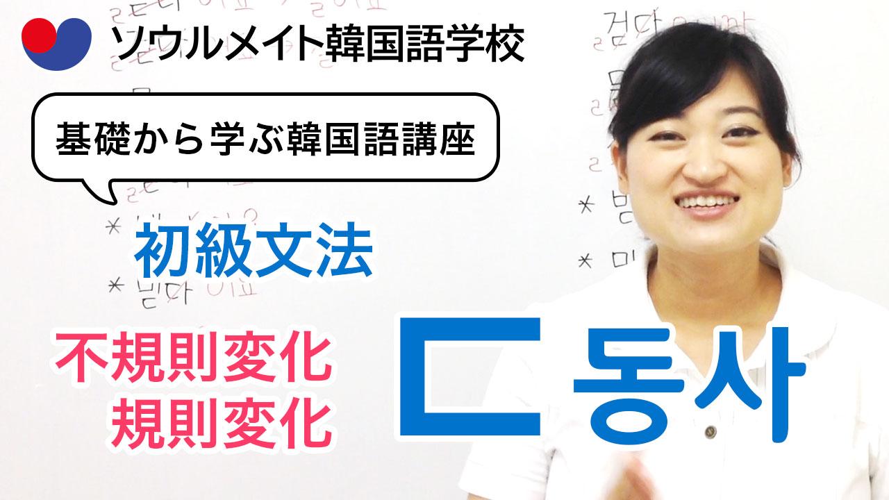 【056】基礎から学ぶ韓国語講座 初級文法「ㄷ動詞」不規則変化と規則変化