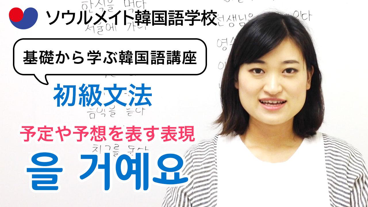 【059】基礎から学ぶ韓国語講座 初級文法「-을 거예요」予定や予想を表す表現