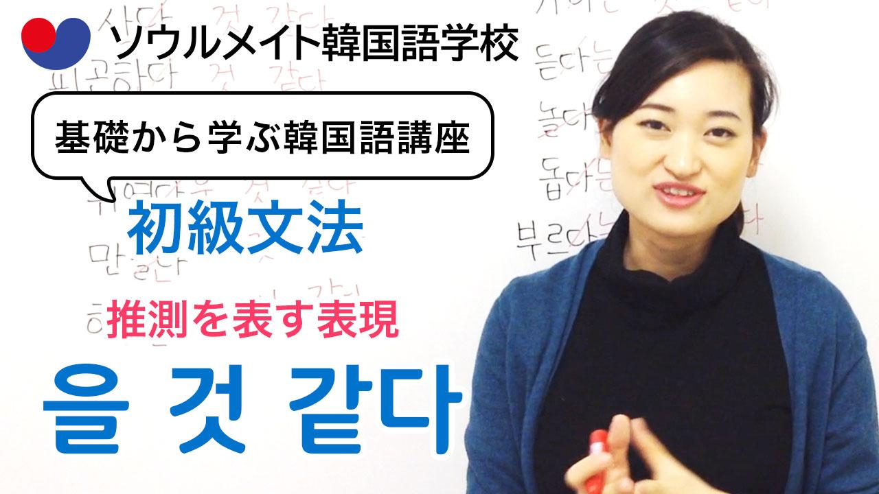 【060】基礎から学ぶ韓国語講座 初級文法「-을 것 같다」推測を表す表現