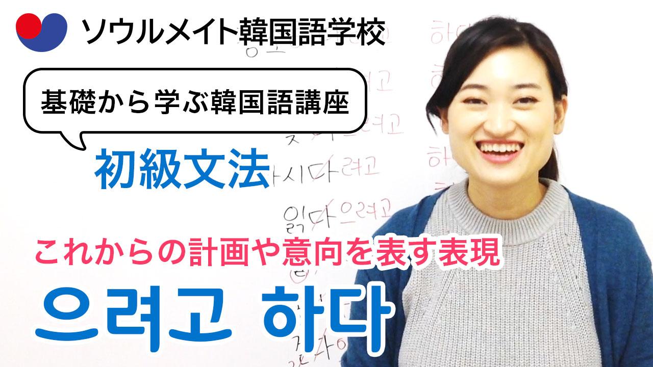 【061】基礎から学ぶ韓国語講座 初級文法「-으려고 하다」これからの計画や意向を表す表現