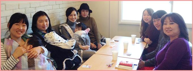 2015年1月の日韓主婦サロン