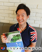 英語以外にも韓国語も出来るようになりたい! Tさん
